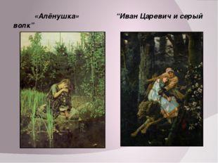 "«Алёнушка» ""Иван Царевич и серый волк"""