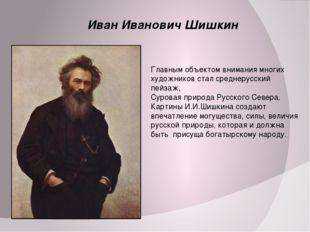 Иван Иванович Шишкин Главным объектом внимания многих художников стал среднер