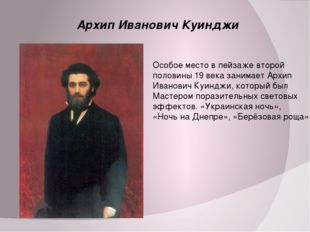 Архип Иванович Куинджи Особое место в пейзаже второй половины 19 века занимае