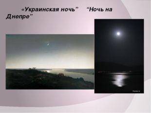 """«Украинская ночь"""" """"Ночь на Днепре"""""""