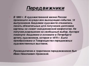 Передвижники В 1863 г. В художественной жизни России произошло из ряда вон вы