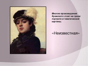 Многие произведения Крамского стоят на грани портрета и тематической картины.