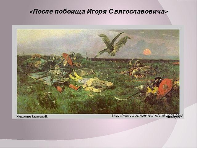 «После побоища Игоря Святославовича»