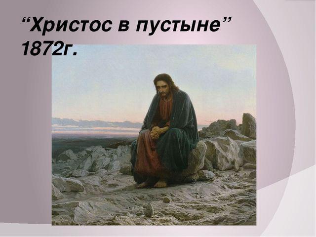 """""""Христос в пустыне"""" 1872г."""