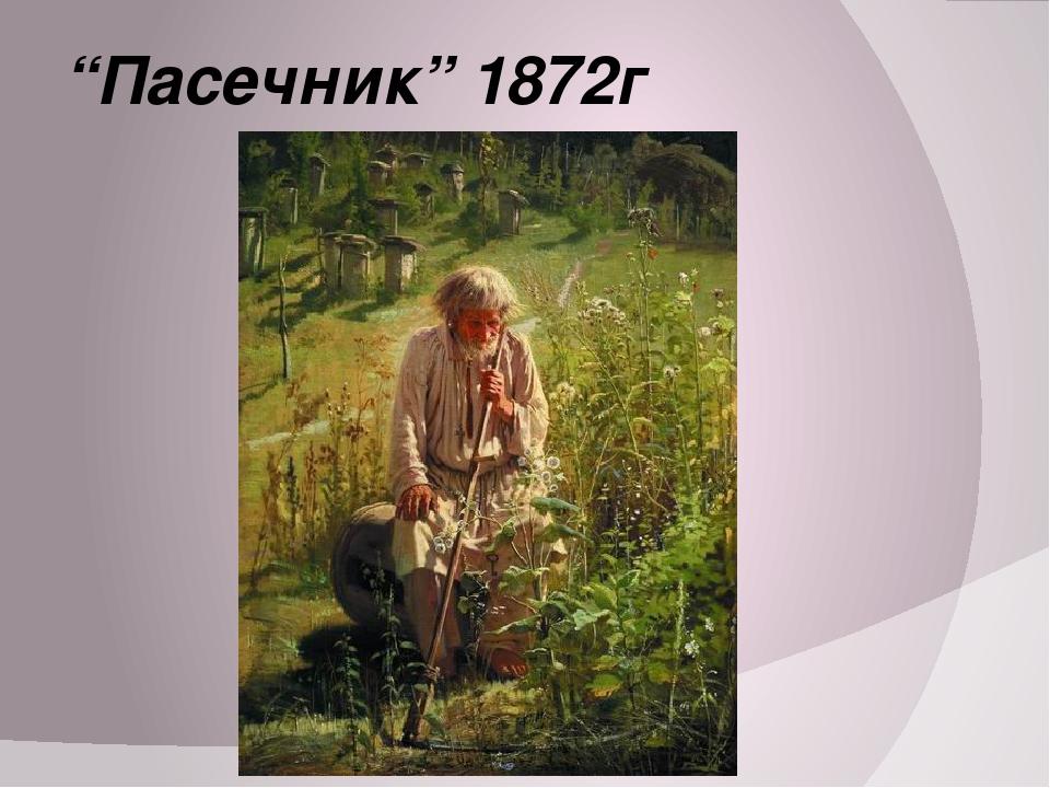 """""""Пасечник"""" 1872г"""