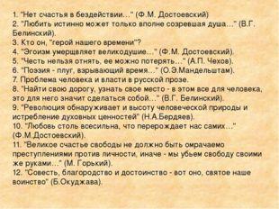 """1. """"Нет счастья в бездействии…"""" (Ф.М. Достоевский) 2. """"Любить истинно может т"""