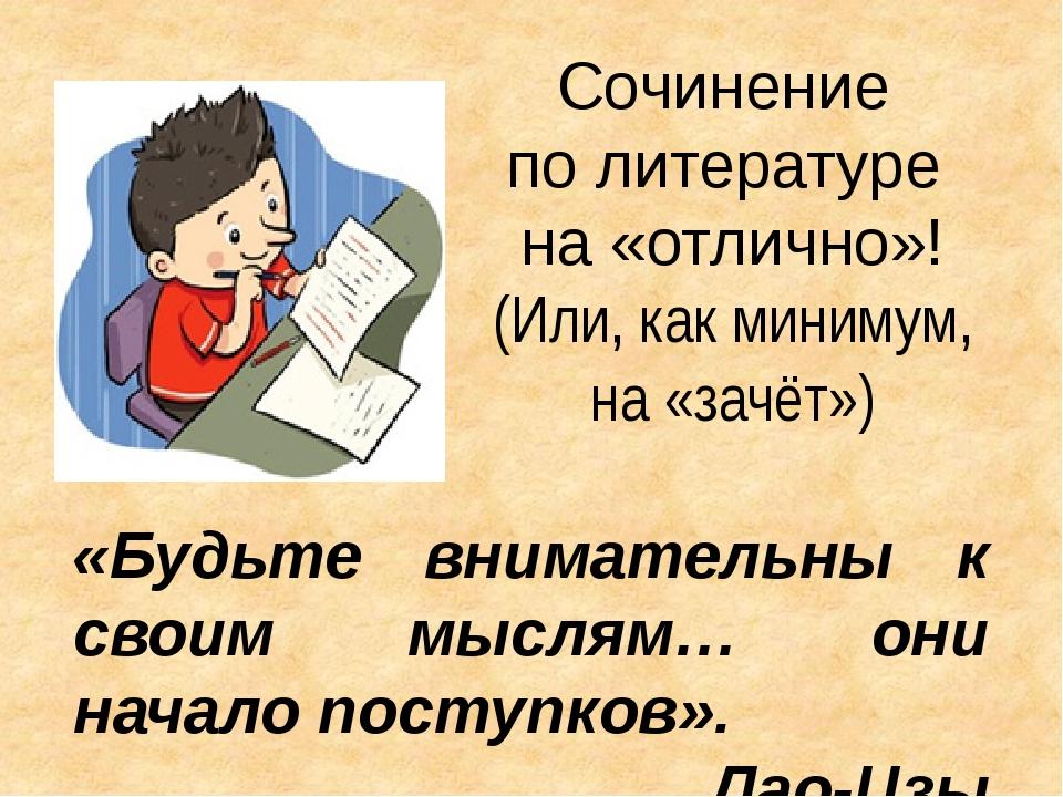 Сочинение по литературе на «отлично»! (Или, как минимум, на «зачёт») «Будьте...