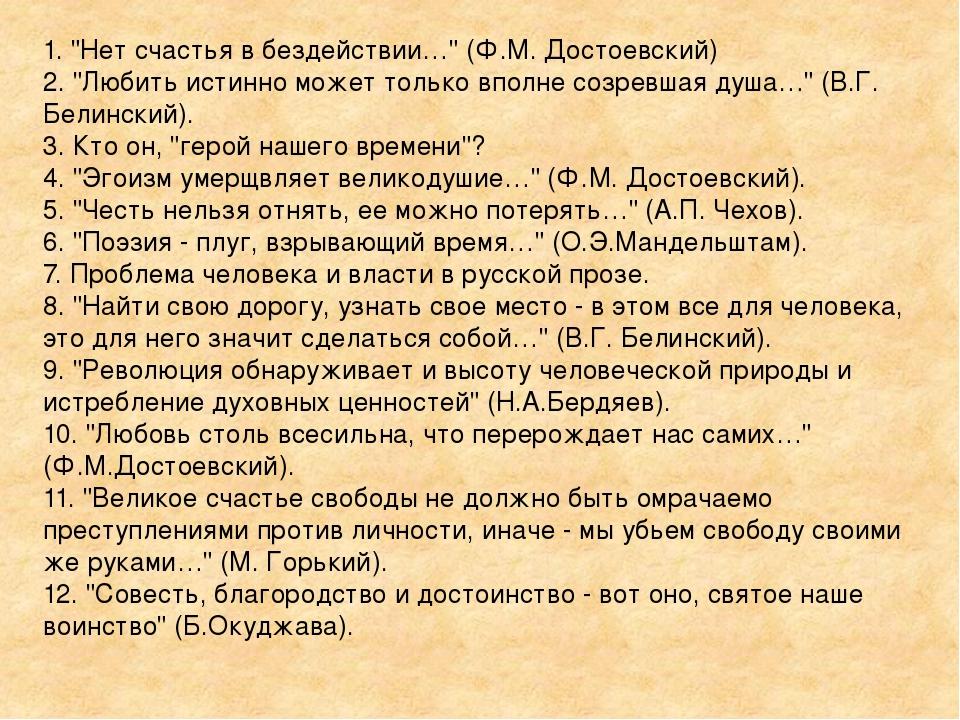 """1. """"Нет счастья в бездействии…"""" (Ф.М. Достоевский) 2. """"Любить истинно может т..."""