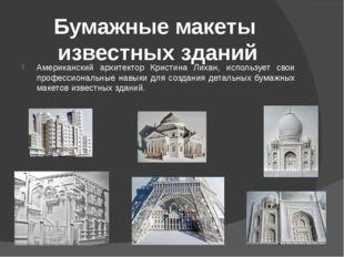 Бумажные макеты известных зданий Американский архитектор Кристина Лихан, испо