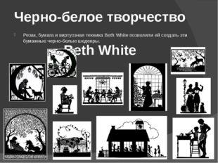 Черно-белое творчество Beth White Резак, бумага и виртуозная техника Beth Whi