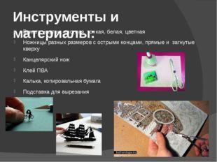 Инструменты и материалы: Бумага: картон, плотная, тонкая, белая, цветная Ножн