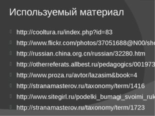 Используемый материал http://cooltura.ru/index.php?id=83 http://www.flickr.co