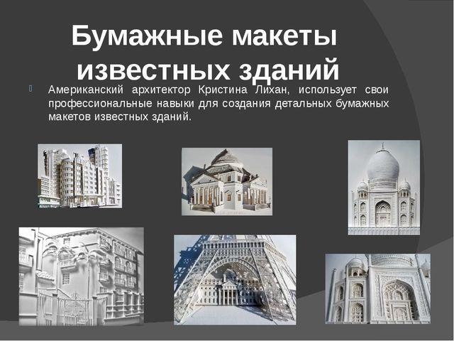 Бумажные макеты известных зданий Американский архитектор Кристина Лихан, испо...