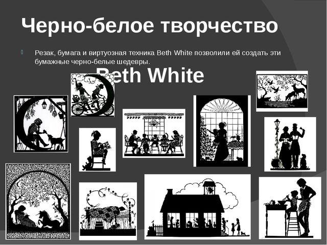 Черно-белое творчество Beth White Резак, бумага и виртуозная техника Beth Whi...