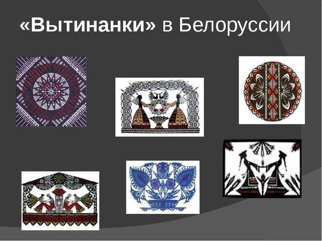 «Вытинанки» в Белоруссии