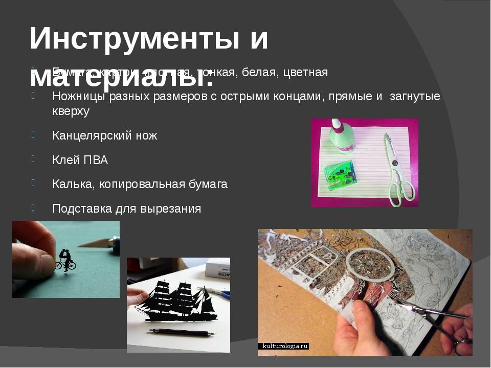 Инструменты и материалы: Бумага: картон, плотная, тонкая, белая, цветная Ножн...