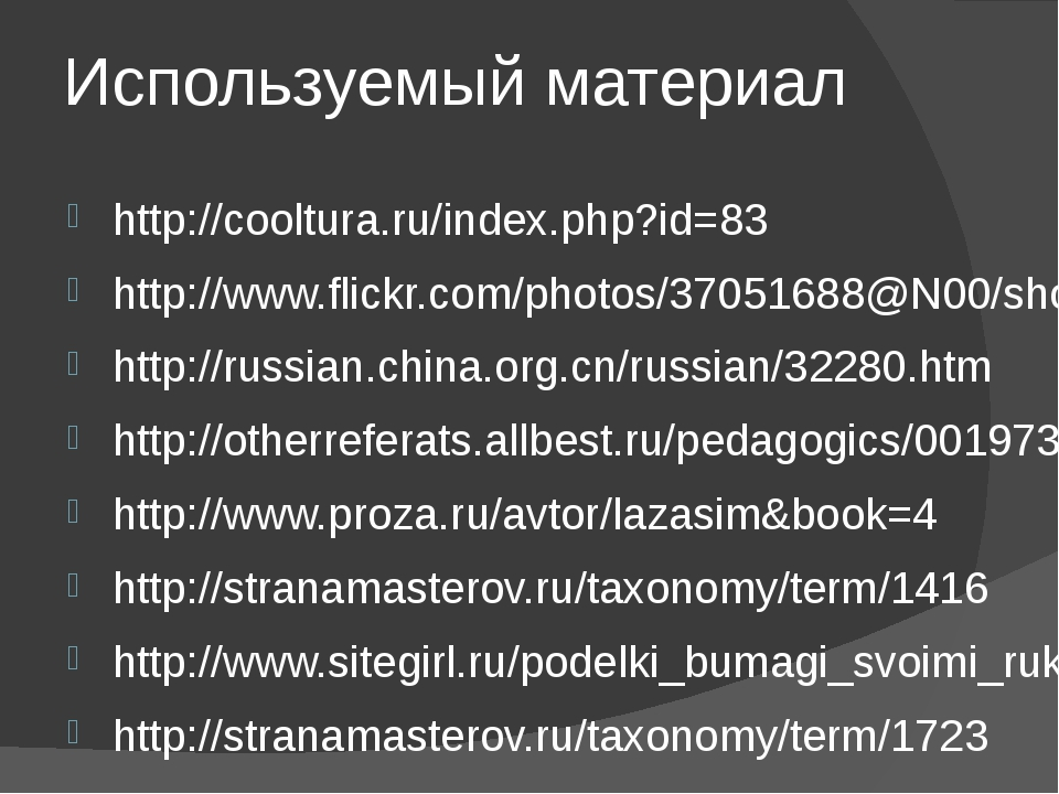 Используемый материал http://cooltura.ru/index.php?id=83 http://www.flickr.co...