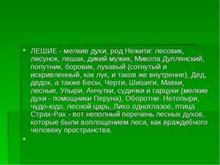 ЛЕШИЕ - мелкие духи, род Нежити: лесовик, лисунок, лешак, дикий мужик, Микола