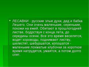 ЛЕСАВКИ - русские злые духи, дед и бабка Лешего. Они очень маленькие, сереньк