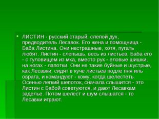 ЛИСТИН - русский старый, слепой дух, предводитель Лесавок. Его жена и помощни