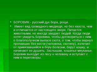 БОРОВИК - русский дух бора, рощи. Имеет вид громадного медведя, но без хвоста