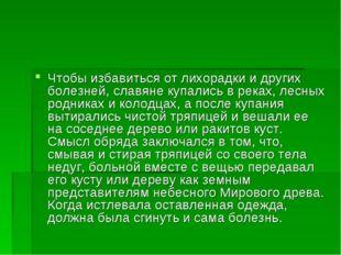 Чтобы избавиться от лихорадки и других болезней, славяне купались в реках, ле