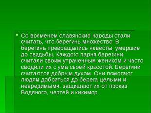 Со временем славянские народы стали считать, что берегинь множество. В береги
