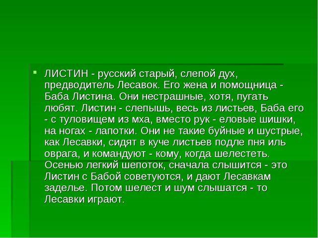 ЛИСТИН - русский старый, слепой дух, предводитель Лесавок. Его жена и помощни...