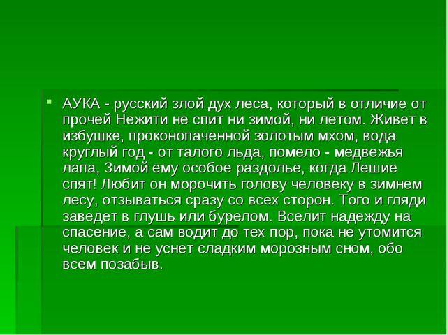 АУКА - русский злой дух леса, который в отличие от прочей Нежити не спит ни з...
