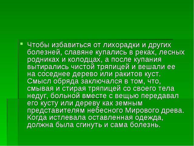 Чтобы избавиться от лихорадки и других болезней, славяне купались в реках, ле...
