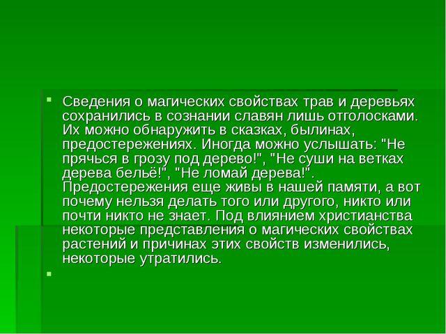 Сведения о магических свойствах трав и деревьях сохранились в сознании славян...