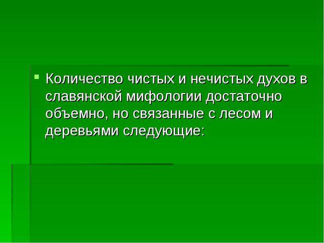 Количество чистых и нечистых духов в славянской мифологии достаточно объемно,...