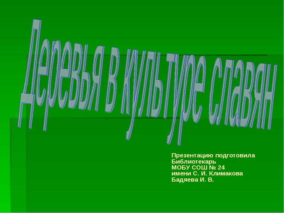 Презентацию подготовила Библиотекарь МОБУ СОШ № 24 имени С. И. Климакова Бадя...