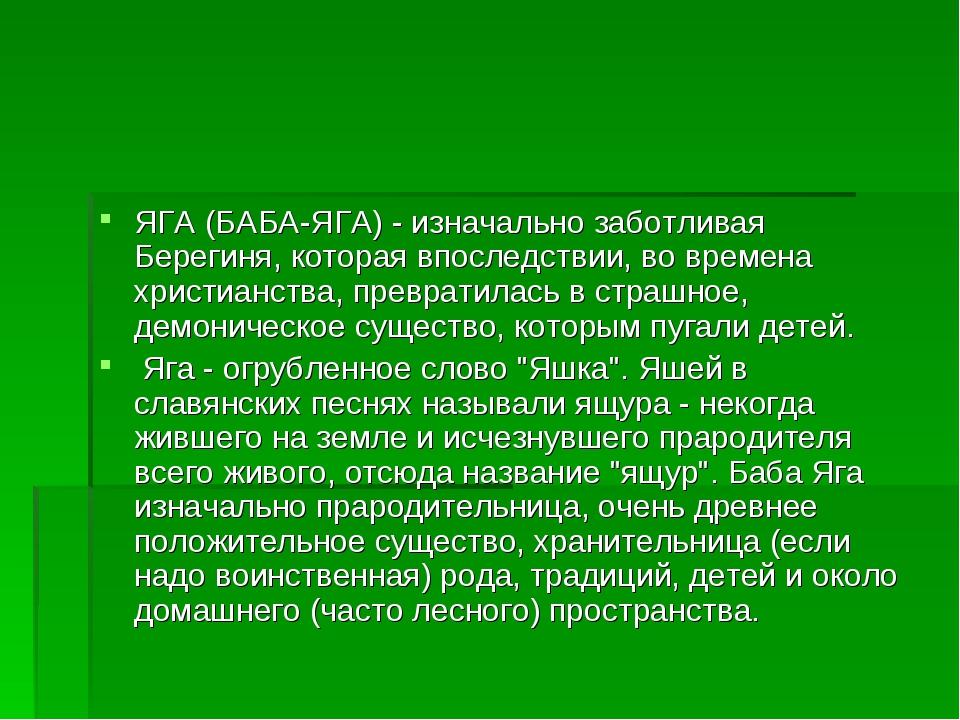ЯГА (БАБА-ЯГА) - изначально заботливая Берегиня, которая впоследствии, во вре...