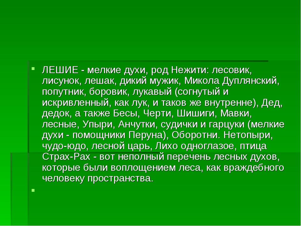 ЛЕШИЕ - мелкие духи, род Нежити: лесовик, лисунок, лешак, дикий мужик, Микола...