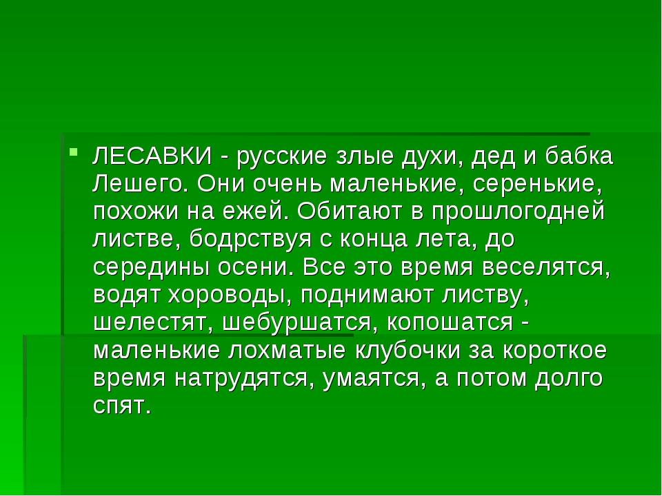 ЛЕСАВКИ - русские злые духи, дед и бабка Лешего. Они очень маленькие, сереньк...