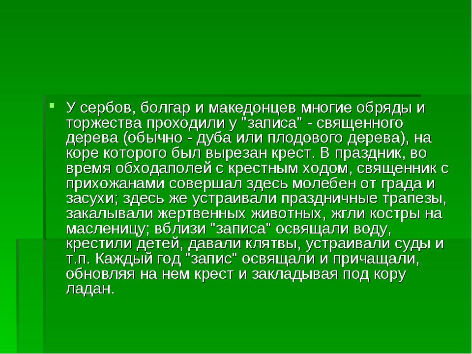 """У сербов, болгар и македонцев многие обряды и торжества проходили у """"записа""""..."""