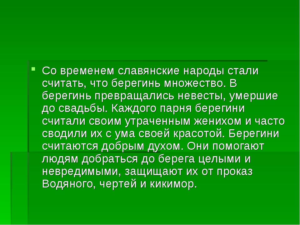 Со временем славянские народы стали считать, что берегинь множество. В береги...