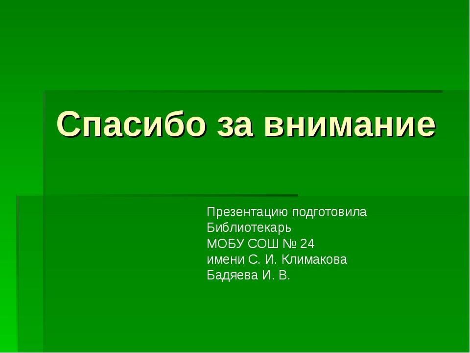 Спасибо за внимание Презентацию подготовила Библиотекарь МОБУ СОШ № 24 имени...