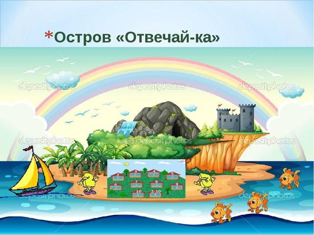 Остров «Отвечай-ка»