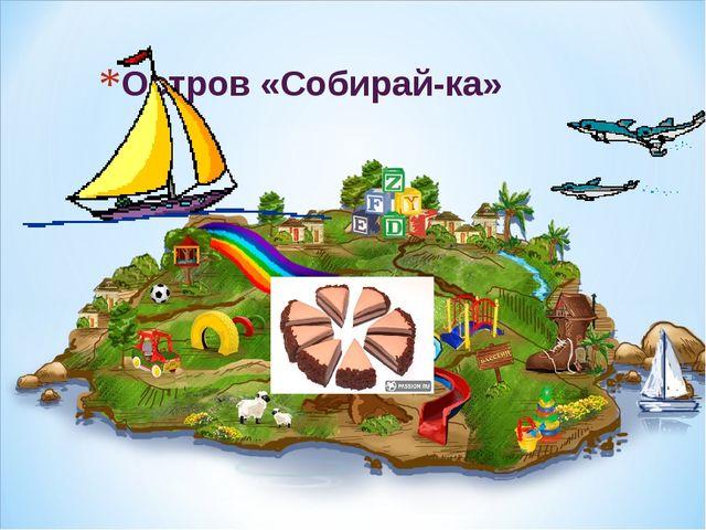 Остров «Собирай-ка»