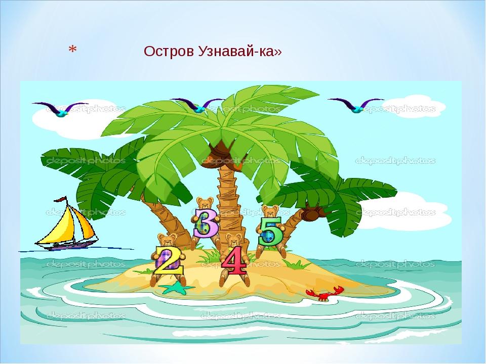 Остров Узнавай-ка»