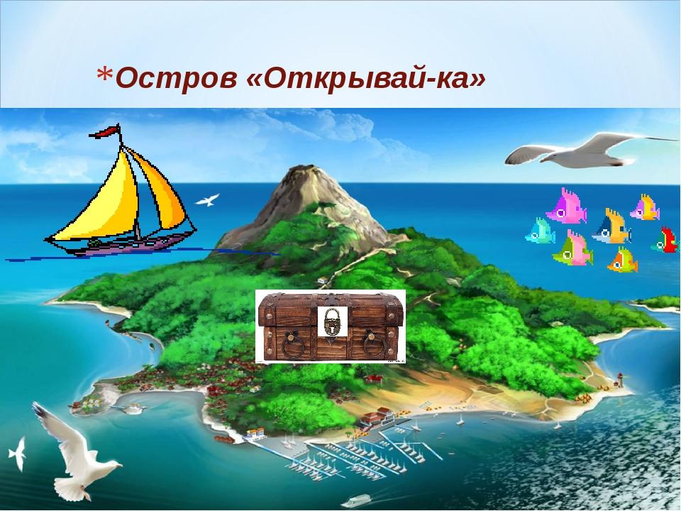 Остров «Открывай-ка»