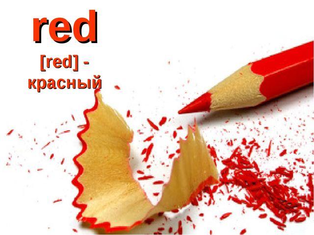 red [red] - красный