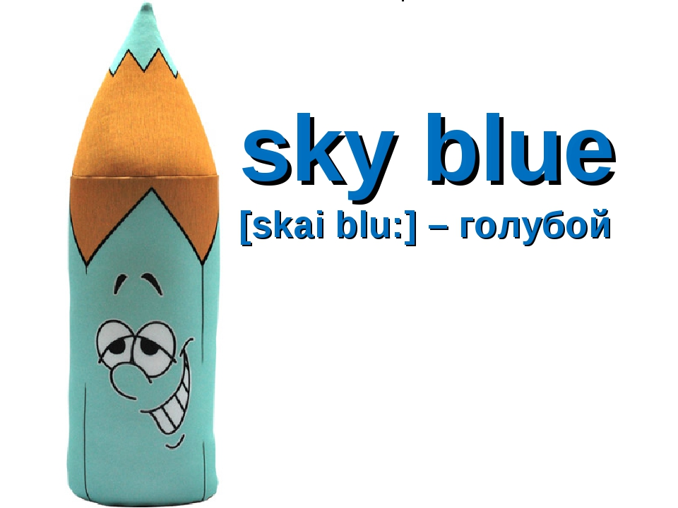 sky blue [skai blu:] – голубой