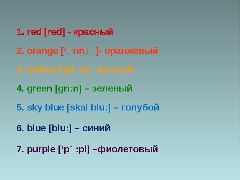 1. red [red] - красный 2. orange ['Ɔrιnʤ]- оранжевый 3. yellow ['jelәu] - жел...