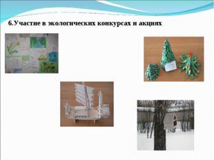 6.Участие в экологических конкурсах и акциях