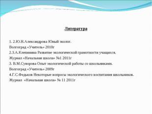 Литература 1. 2.Ю.Н.Александрова Юный эколог. Волгоград «Учитель» 2010г 2.З.А