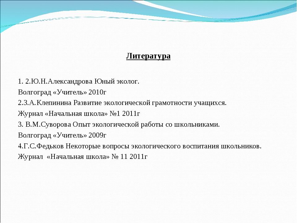 Литература 1. 2.Ю.Н.Александрова Юный эколог. Волгоград «Учитель» 2010г 2.З.А...