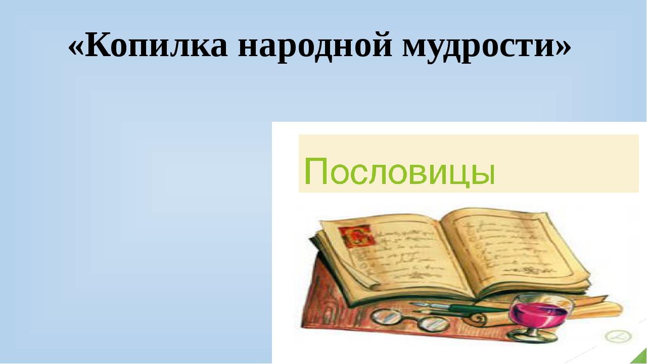 «Копилка народной мудрости»